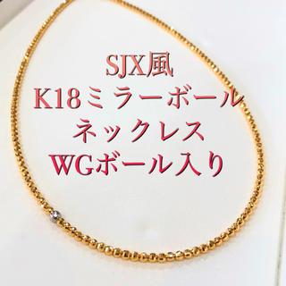 K18ミラーボールネックレス!SJX系グリッター。筒香中田翔着系。本物K18