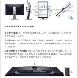 デル(DELL)のDELL 23.8型液晶 P2419H まめな連絡〜様専用(ディスプレイ)