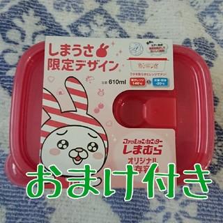 シマムラ(しまむら)のしまむら タッパー 保存容器 おまけ付き(容器)