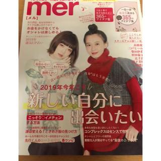 ジーユー(GU)の雑誌 メル mer(ファッション)