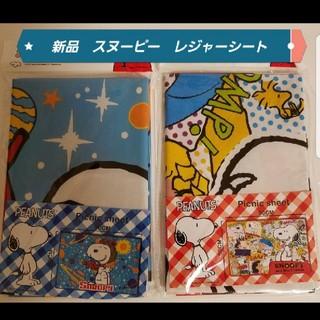 スヌーピー(SNOOPY)の新品 スヌーピーのレジャーシート2枚組(その他)