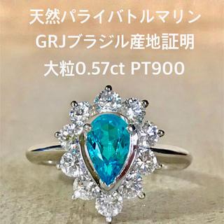 『hiro様専用です』 天然パライバトルマリン 0.57ct ブラジル産地証明(リング(指輪))