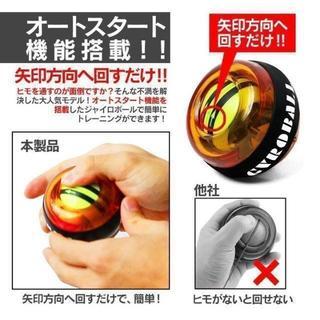 リストボール 自動回転モデル 手首 握力 トレーニング, (トレーニング用品)