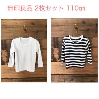ムジルシリョウヒン(MUJI (無印良品))の無印良品2枚組 ボーダー&ホワイト ロンT(Tシャツ/カットソー)