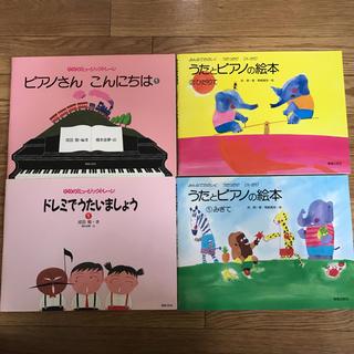 音楽之友社 子供向けピアノ教本 4冊(童謡/子どもの歌)
