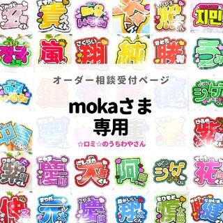 mokaさま専用(アイドルグッズ)
