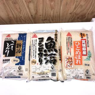 お米 魚沼産こしひかり他  (米/穀物)
