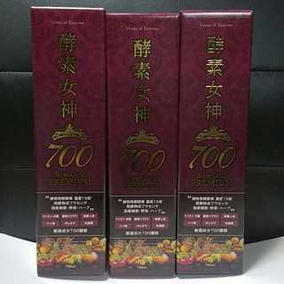 限定 新品 最安値 3本 送料込 酵素女神 700 ロゼ ゴールド プレミアム(ダイエット食品)