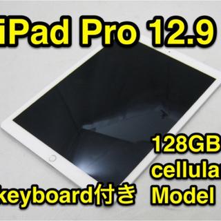 アイパッド(iPad)のiPad Pro12.9 Wi-Fiモデル128GB Keyboardケース付(タブレット)
