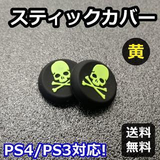 プレイステーション4(PlayStation4)のスティックを守ります!◆スティック カバー◆ドクロ 黄◆新品 2個セット(その他)