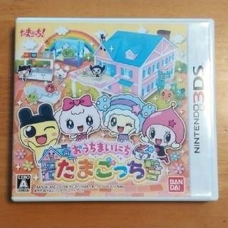【匿名配送】おうちまいにちたまごっち 3DS ゲームソフト