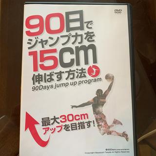 DVD 90日でジャンプ力を15㎝伸ばす方法(その他)