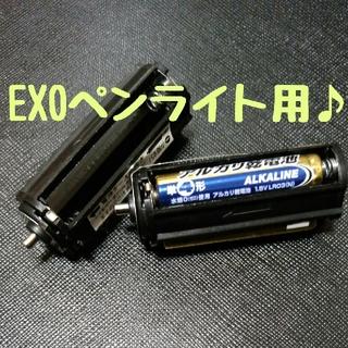 エクソ(EXO)のEXO ペンライト 白鈍器対応電池ホルダー1個+知ってるお兄さん#159(アイドルグッズ)