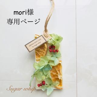 アロマワックスサシェ mori様専用(アロマ/キャンドル)
