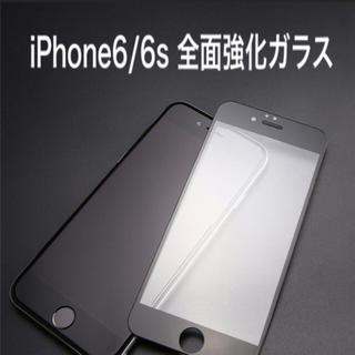 アイフォーン(iPhone)のiPhone6/6s 全面保護ガラスフィルム ブラック(保護フィルム)