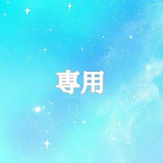 Y♥さま専用ページ(男性アイドル)