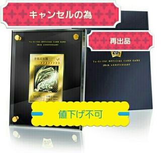 青眼の白龍 20th ANNIVERSARY GOLD EDITION(純金製)
