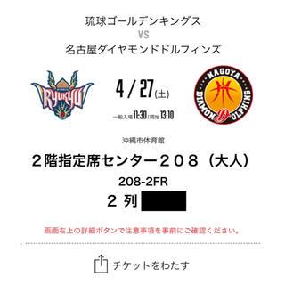 琉球ゴールデンキングスvs名古屋ダイヤモンドドルフィンズ(バスケットボール)