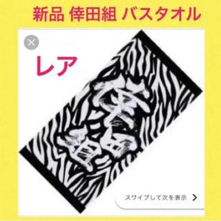 最終値下げ 新品 ゼブラ 倖田組 バスタオル(ミュージシャン)