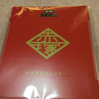 えいがのおそ松さん 入場者特典カレンダー(その他)