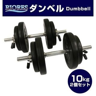 新品 10kg×2個セット ダンベル(トレーニング用品)
