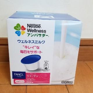 ネスレ(Nestle)のネッスルウェルネス(その他)