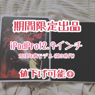 アイパッド(iPad)の新型 iPadPro 12.9インチ 256GB WiFiモデル(タブレット)