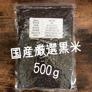 国産厳選黒米♡*。+500㌘(米/穀物)