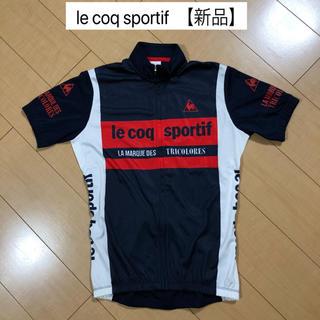 le coq sportif - 新品 ルコック サイクルジャージ ウェア シャツ