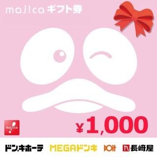ドン・キホーテ 3000円分(ショッピング)