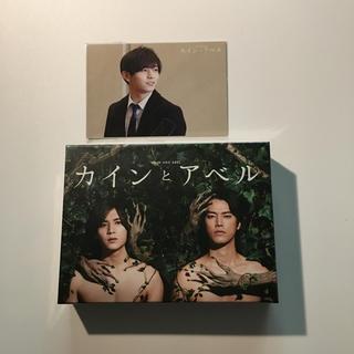 ヘイセイジャンプ(Hey! Say! JUMP)のカインとアベル  DVD BOX 新品(TVドラマ)