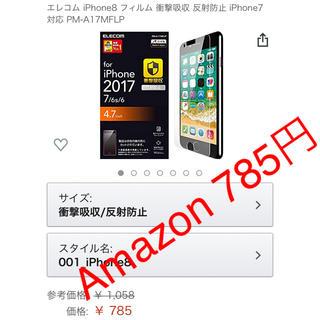 アイフォーン(iPhone)のiPhone 8、7、6、6s 保護フィルム(保護フィルム)