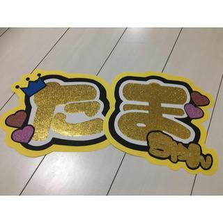 たまちゃん 玉森裕太 Kis-My-Ft2  団扇屋さん(男性アイドル)