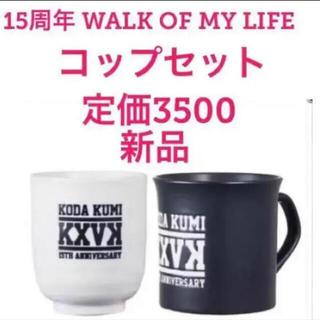 最終値下げ 新品 KXVK マグカップ 湯呑み セット(ミュージシャン)