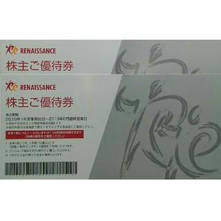 スポーツクラブ ルネサンス 株主優待券 2枚(フィットネスクラブ)