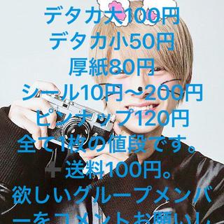 ジャニーズ(Johnny's)のジャニーズ雑誌付録注文シート(アート/エンタメ/ホビー)