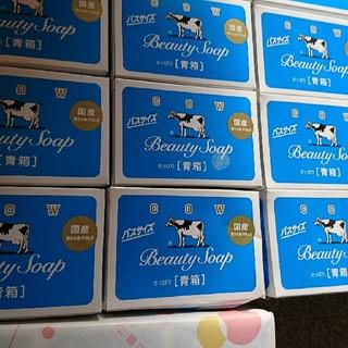 ギュウニュウセッケン(牛乳石鹸)の牛乳石鹸15個(ボディソープ/石鹸)