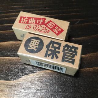 ハンコ  判子  折り曲げ厳禁  要保管 セット  未使用(はんこ)