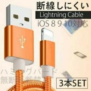 アイパッド(iPad)のライトニングケーブル3本セット☆オレンジ(バッテリー/充電器)