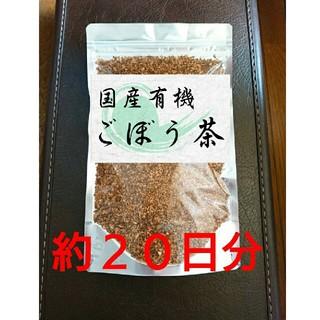 国産 有機 ごぼう茶 60g 約20月分☆(茶)