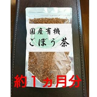 国産 有機 ごぼう茶 90g たっぷり約1ヵ月分☆(茶)