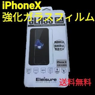 アイフォーン(iPhone)のiPhoneX 高性能 ガラスフィルム(保護フィルム)