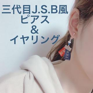サンダイメジェイソウルブラザーズ(三代目 J Soul Brothers)の三代目JSBライブ仕様☆アクセサリー(ミュージシャン)