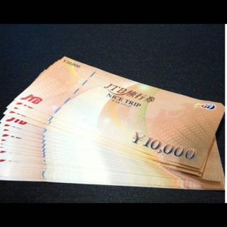 商品券20万分(ショッピング)