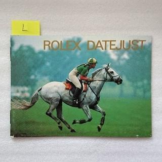 ロレックス(ROLEX)のオイスター デイトジャスト 小冊子(腕時計)