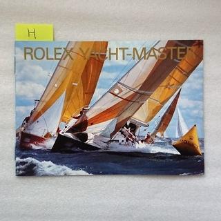 ロレックス(ROLEX)のヨットマスター 小冊子(その他)
