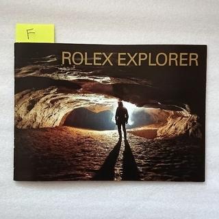 ロレックス(ROLEX)のエクスプローラ 小冊子(その他)
