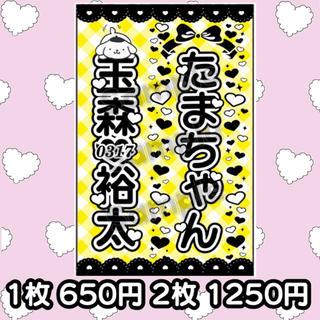 キスマイフットツー(Kis-My-Ft2)のカラーキンブレシート 「玉森裕太」 既製品 ♡即購入、即発送◎ (アイドルグッズ)