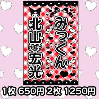 キスマイフットツー(Kis-My-Ft2)のカラーキンブレシート 「北山宏光」 既製品 ♡即購入、即発送◎ (アイドルグッズ)