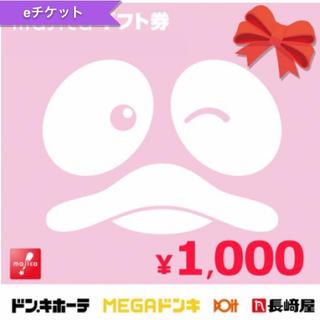 ドンキホーテ 1000円×5枚(ショッピング)